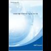 2021 리튬이온 2차전지 제조 장비의 개발 현황 및 중장기 전망 (~2030)